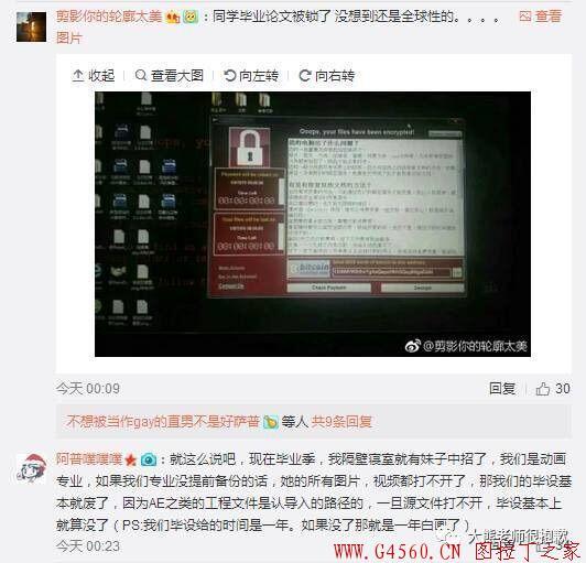 【对策】ONION病毒,校园网受攻击大量学生遭殃