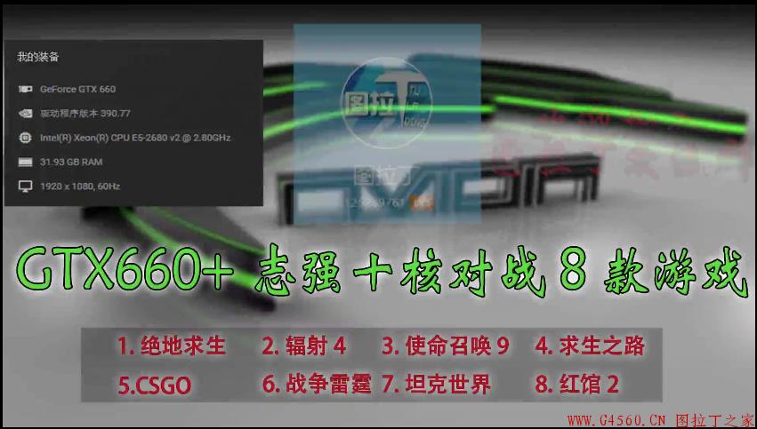 【图拉丁自制】10核E5 2680v2+GTX660